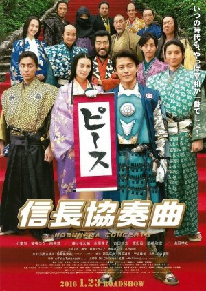 image of drama Nobunaga Concerto The Movie (2016) [JDRAMA]